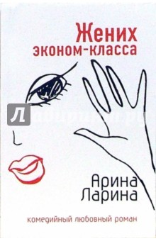 Ларина Арина Жених эконом-класса: Роман