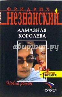Незнанский Фридрих Евсеевич Алмазная королева: Роман