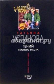 Устинова Татьяна Витальевна Гений пустого места: Роман