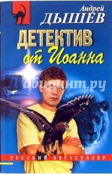 Дышев Андрей Михайлович Детектив от Иоанна: Повесть