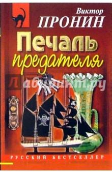 Пронин Виктор Алексеевич Печаль предателя: Повести