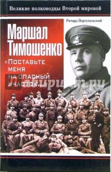 """Португальский Ричард Михайлович Маршал Тимошенко. """"Поставьте меня на опасный участок..."""""""