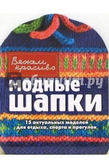 Стиж Г. Модные шапки