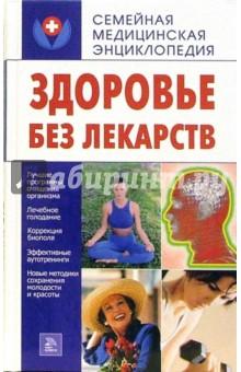 Кусмарцева О.Ф. Здоровье без лекарств