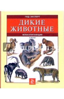 Дикие животные. Млекопитающие