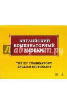 Английский комбинаторный словарь