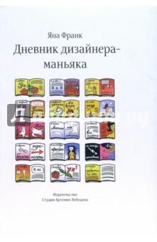 Дневник дизайнера-маньяка, Франк Яна