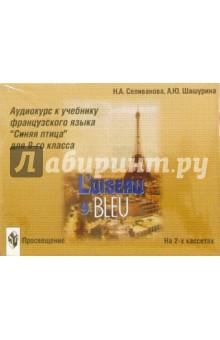 Аудиокассеты. Синяя птица 9 класс (2 штуки)