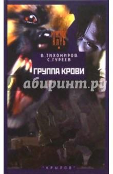 Тихомиров Валерий Группа крови