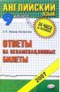 Английский язык. Ответы на экзаменационные билеты. 9 класс: учебное пособие