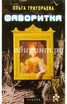 Григорьева Ольга Фаворитка