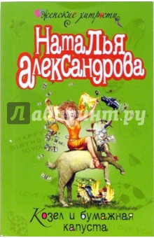 Александрова Наталья Николаевна Козел и бумажная капуста: Повесть