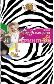 Голицына Галина Все могут короли!: Повесть
