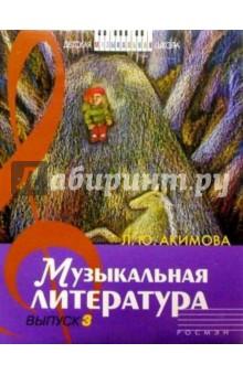 Акимова Лариса Музыкальная литература: Дидактические материалы. выпуск  3