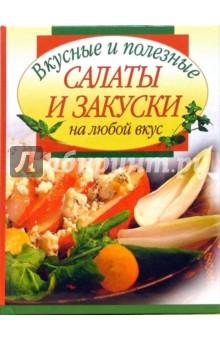 Вкусные и полезные салаты и закуски на любой вкус