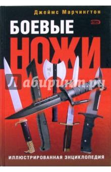Боевые ножи. Иллюстрированная энциклопедия