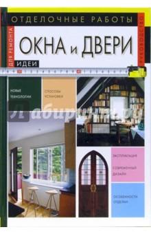 Отделочные работы: Окна и двери