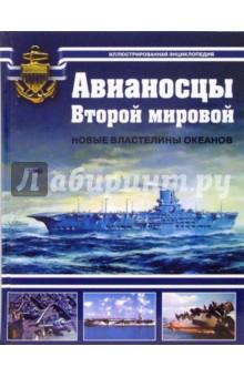 Авианосцы Второй мировой. Новые властелины океанов