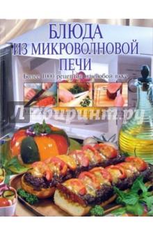 Блюда из микроволновой печи