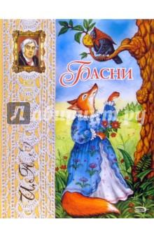 БасниБасни для детей<br>В этой ярко оформленной книге Вы можете прочитать басни любимого писателя И.А. Крылова.<br>Для среднего школьного возраста.<br>