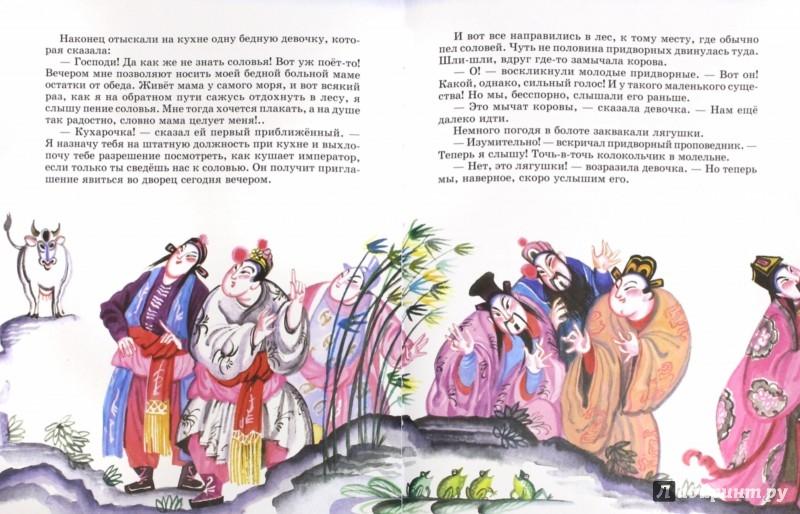 Иллюстрация 1 из 196 для Сказки - Ханс Андерсен | Лабиринт - книги. Источник: Лабиринт