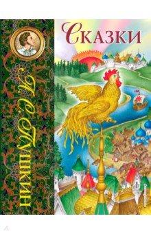 СказкиСказки отечественных писателей<br>В книгу вошли замечательные сказки Александра Сергеевича Пушкина.<br>Для младшего школьного возраста.<br>