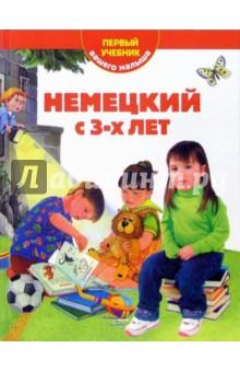 Немецкий с 3-х лет. Первый учебник вашего малыша