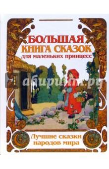 Большая книга сказок для маленьких принцесс