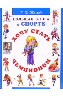 Большая книга о спорте. Хочу стать чемпионом