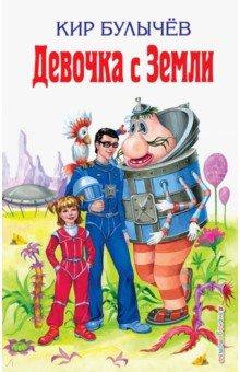 Девочка с ЗемлиПроизведения школьной программы<br>Одна из самых популярных российских книжных серий для детей и подростков. Белый фон, красные буквы, яркая иллюстрация как магнитом притягивает мальчишек и девчонок, а также их родителей - и не случайно. В серии собраны лучшие произведения отечественных и зарубежных авторов, когда-либо писавших для 6-13-летних граждан. Наряду с известными произведениями, давно ставшими классикой, в серии представлены новинки детской зарубежной литературы. Покупатели доверяют выбору наших редакторов - едва появившись на прилавке, эти книги становятся бестселлерами.<br>Черно-белые иллюстрации Е.Мигунова.<br>