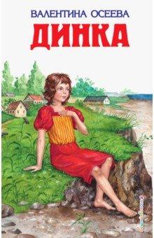 ДинкаПриключения. Детективы<br>Одна из самых популярных российских книжных серий для детей и подростков. Белый фон, красные буквы, яркая иллюстрация как магнитом притягивает мальчишек и девчонок, а также их родителей - и не случайно. В серии собраны лучшие произведения отечественных и зарубежных авторов, когда-либо писавших для 6-13-летних граждан. Наряду с известными произведениями, давно ставшими классикой, в серии представлены новинки детской зарубежной литературы. Покупатели доверяют выбору наших редакторов - едва появившись на прилавке, эти книги становятся бестселлерами.<br>Динамичная, остросюжетная повесть о девочке-подростке Динке. Детство ее совпало с трудными годами, наступившими после русской революции 1905 года. Свободная и вольная, как птица, Динка сама находит себе друзей и недругов.<br>Черно-белые иллюстрации Н. Воробьевой.<br>