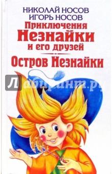 Носов Николай Николаевич Приключения Незнайки и его друзей. Остров Незнайки