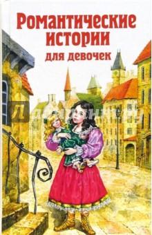 Романтические истории для девочекРомантическая проза<br>Одна из самых популярных российских книжных серий для детей и подростков. Белый фон, красные буквы, яркая иллюстрация как магнитом притягивает мальчишек и девчонок, а также их родителей - и не случайно. В серии собраны лучшие произведения отечественных и зарубежных авторов, когда-либо писавших для 6-13-летних граждан. Наряду с известными произведениями, давно ставшими классикой, в серии представлены новинки детской зарубежной литературы. Покупатели доверяют выбору наших редакторов - едва появившись на прилавке, эти книги становятся бестселлерами.<br>Для детей среднего школьного возраста.<br>