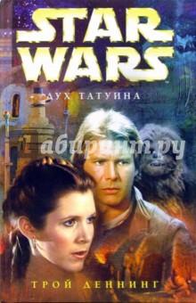 Star wars. Дух Татуина: Фантастический роман