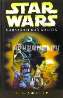 Star wars. Мандалорский доспех: Фантастический роман