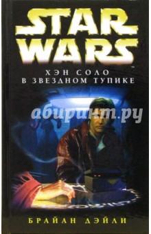 Star wars. Хэн Соло в звездном тупике: Фантастический роман