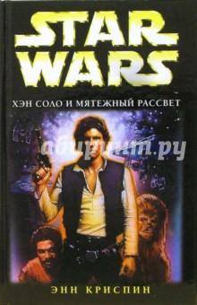 Star wars. Хэн Соло и мятежный рассвет: Фантастический роман