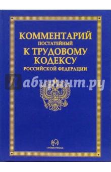 Комментарий постатейный к трудовому кодексу РФ