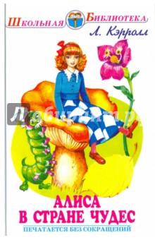 Алиса в Стране ЧудесСказки зарубежных писателей<br>Алиса в Стране Чудес - это история о маленькой девочке, попадающей в очень глубокую кроличью нору - кажется, прямо в самую середину земного шара! Все приключения, с которыми она сталкивается необыкновенно интересные. Она встречает на своем пути Белого Кролика, Сумасшедшего, Короля и Королеву Сердец, Герцогиню, Черепаху-Притворщицу, Грифа и мудрую, старую Гусеницу…<br>Для среднего школьного возраста.<br>