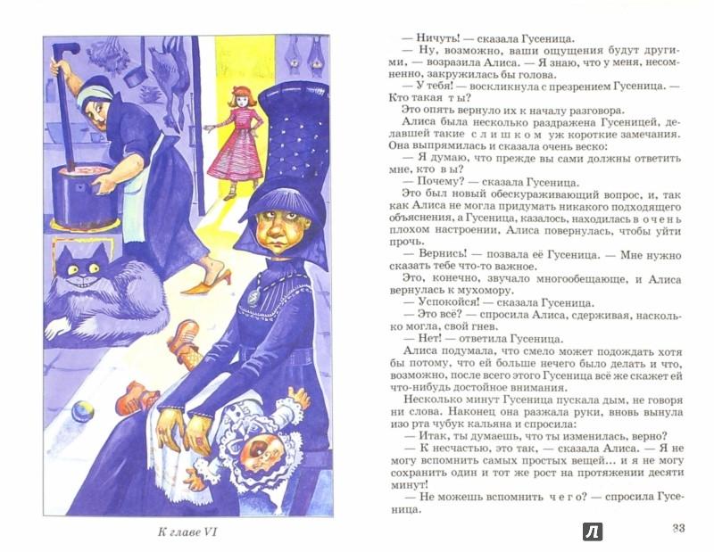 Иллюстрация 1 из 28 для Алиса в Стране Чудес - Льюис Кэрролл | Лабиринт - книги. Источник: Лабиринт