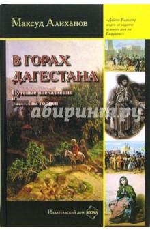 В горах Дагестана. Путевые впечатления и рассказы горцев