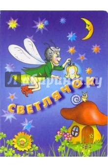 Можаева В. Светлячок
