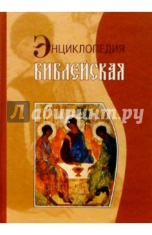 Библейская энциклопедия. - 3-е издание