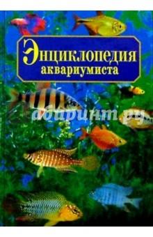 Энциклопедия аквариумиста. - 3-е издание