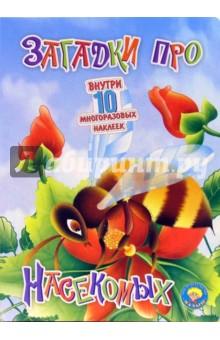 Ищук Инна Загадки про насекомых (10 многоразовых наклеек)