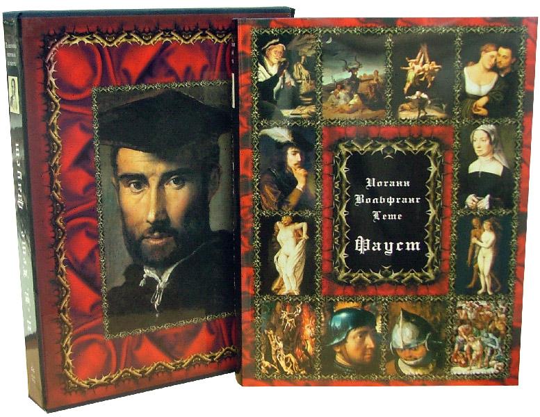 Иллюстрация 1 из 38 для Фауст (в футляре) - Иоганн Гете   Лабиринт - книги. Источник: Лабиринт