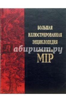 Большая иллюстрированная энциклопедия Русскiй Мiр. Том 2
