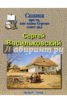 Васильковский Сергей