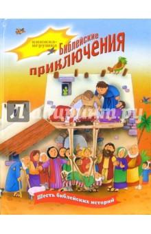 Библейские приключения. Шесть библейских историй. Книжа-игрушка