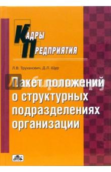 Пакет положений о структурных подразделениях организаций: практическое пособие